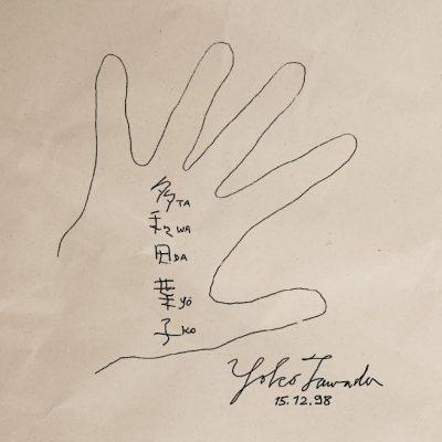 Yoko Tawada, 15.12.1998